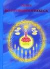 "В. В. Кузнецова - Книги серии ""ИСХОД"" (""EXODUS"")"