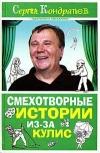 Купить книгу Сергей Кондратьев - Смехотворные истории из-за кулис
