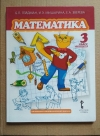 купить книгу Гейдман, Мишарина, Зверева - Математика. 3 класс. 2-е полугодие