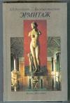 Купить книгу Воронихина Л. Н. - Государственный Эрмитаж. Издание 2-е, исправленное и дополненное.