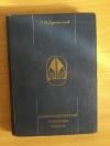 Купить книгу Лукомский Г. И. - Неспецифические эмпиемы плевры