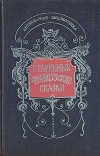 купить книгу Сборник - Старинные французские сказки