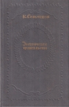 Купить книгу К. Сельченок - Методология эзотерической медицины