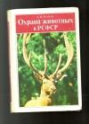 Купить книгу Колосов А. М. - Охрана животных в РСФСР.
