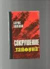 Купить книгу Полевой Б. Н - Сокрушение Тайфуна.