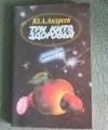 купить книгу Ю. Андреев - Три кита здоровья