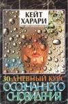 Купить книгу Кейт Харари, Памела Вейнтрауб - 30-дневный курс осознанного сновидения. Ясные сны