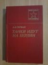 Купить книгу Гетман А. Л. - Танки идут на Берлин