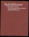 Купить книгу Езерская Н. А. - Передвижники и национальные художественные школы народов России.