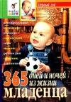 Купить книгу Павлова Н. - 365 дней и ночей из жизни младенца. Первый год.