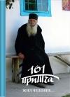Клюкина О. - Книга: Жил человек... Сборник христианских притч и сказаний