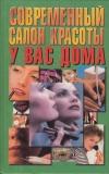 Купить книгу Конев, А.Ф. - Современный салон красоты у вас дома