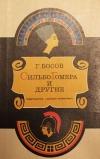 Купить книгу Босов Г. И. - Сильбо Гомера и другие. Научно–художественная литература.