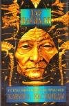 Купить книгу  - Дар нагваля. Психоэнергетические практики Карлоса Кастанеды в 3 томах