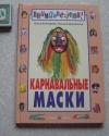 Контарева Ольга, Шиловская Татьяна - Карнавальные маски