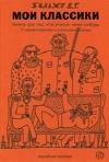 Купить книгу Андрей Бильжо - Мои классики