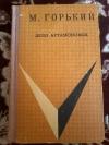 Купить книгу Горький М. А. - Дело Артамоновых