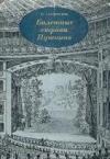Купить книгу Слонимский, Ю. - Балетные строки Пушкина