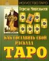 Купить книгу Тереза Михельсен - Как составить свой расклад Таро
