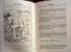 Козьма Прутков - Запретные плоды раздумий и поэтических фантазий