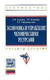 Асалиев, А.М. - Экономика и управление человеческими ресурсами