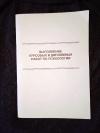 Купить книгу Сост. Урванцев Л. П. - Выполнение курсовых и дипломных работ по психологии: Методические указания