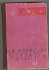 Купить книгу Шарпенак А. Э. - Органическая химия.