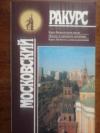 Купить книгу [автор не указан] - Московский ракурс: Сборник