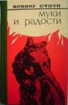 Стоун Ирвинг - Муки и радости: Роман о Микеланджело.