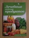 Купить книгу  - Лечебные свойства продуктов