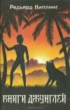 Купить книгу Редьярд Киплинг - Книги джунглей