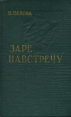 Купить книгу Попова, Н. - Заре на встречу