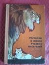 Купить книгу  - Рассказы и сказки русских писателей