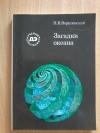 Купить книгу Вершинский Н. В. - Загадки океана