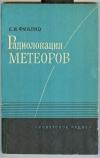 Купить книгу Фиалко Е. И. - Радиолокация метеоров. Некоторые результаты наблюдений, вопросы теории и методики.