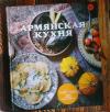 Купить книгу Нет автора - Армянская кухня