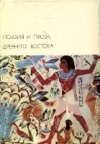 Купить книгу [автор не указан] - Том 1. Поэзия и проза Древнего Востока