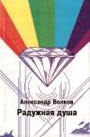 Купить книгу Александр Волков - Радужная душа
