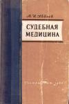 Купить книгу М. И. Авдеев - Судебная медицина