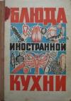 Купить книгу Фесенко, Г.П. - Блюда иностранной кухни