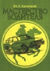 купить книгу Ю. А. Брянский - Мастерство водителя