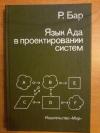 Купить книгу Бар Р. - Язык Ада в проектировании систем