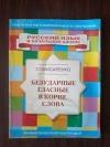купить книгу Мисаренко Г. Г. - Безударные гласные в корне слова