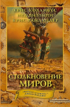 Купить книгу Крис Коламбус, Нед Виззини - Столкновение Миров