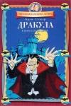 Купить книгу Брэм Стокер - Дракула в пересказе для детей
