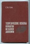 Гун Г. Я. - Теоретические основы обработки металлов давлением. Теория пластичности. Учебник для вузов.