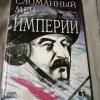 Купить книгу Калашников М. - Сломанный меч империи