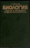 Купить книгу Богданова Т. Л. - Биология. Задания и упражнения. Пособие для поступающих в ВУЗЫ.