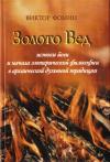 Купить книгу В. П. Фомин - Золото Вед. Истоки йоги и начала эзотерической философии в архаической духовной традиции