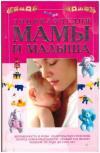 Купить книгу Колкова, Т.В. - Энциклопедия мамы и малыша